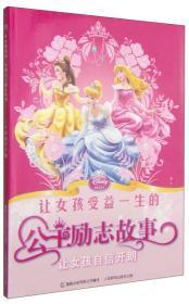 让女孩受益一生的公主励志故事:让女孩自信开朗