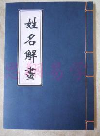 钞本姓名解画(古籍影印本)
