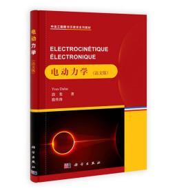 中法工程师学历教育系列教材:电动力学(法文版)