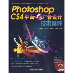 Photoshop CS4平面与广告设计技术精粹