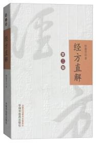 69.00经方直解(第二版)