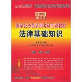 中公版2014国家公务员录用考试专业教材:法律基础知识