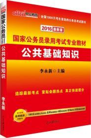 中公 2016国家公务员录用考试专业教材 公共基础知识(新版)