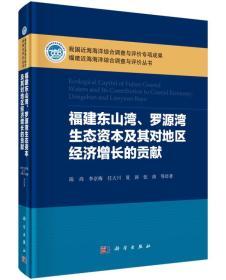 福建东山湾、罗源湾生态资本及其对地区经济增长的贡献