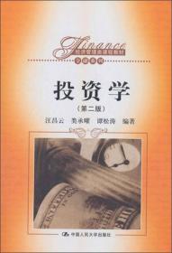 投资学 汪昌云 类承曜 第二版 9787300172774 中国人民大学出版社