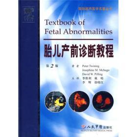 国际超声医学名著丛书:胎儿产前诊断教程