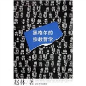 黑格尔的宗教哲学 赵林 武汉大学出版社  9787307045200