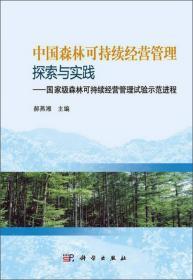 中国森林可持续经营管理探索与实践:国家级森林可持续经营管理试验示范进程