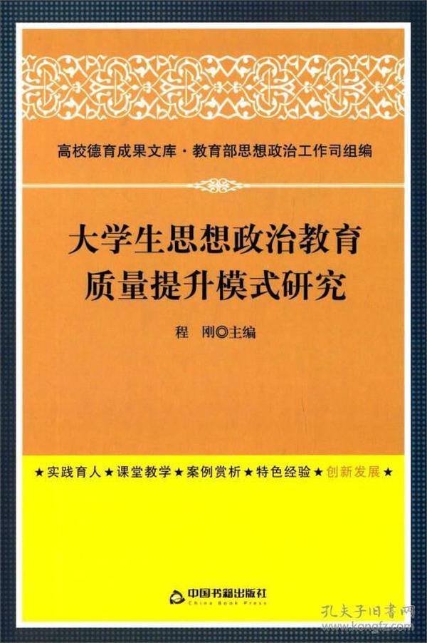 高校德育成果文库:大学生思想政治教育质量提升模式研究(精装)