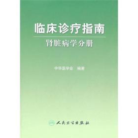 临床诊疗指南:肾脏病学分册
