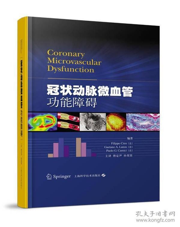 冠状动脉微血管功能障碍