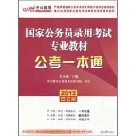 公考一本通(2014中公版国家公务员录用考试专业教材) 李永新
