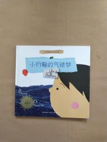 小约翰的气球梦(大航海国度的蔚蓝故事)时差绘本联合国 世界经典民间童话系列 精装