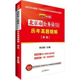 中公版·2018北京市公务员录用考试专用教材:历年真题精解申论