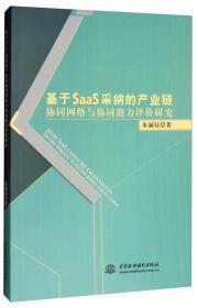 基于SaaS采纳的产业链协同网络与协同能力评价研究