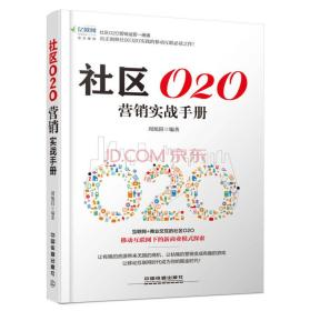 社区020营销实战手册