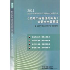 2011全国一级建造师执业资格考试辅导用书:《公路工程管理与实务》命题点全面解读
