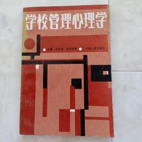 《学校管理心理学》1984年第一版。