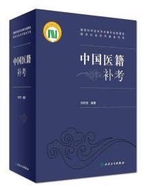 中国医籍补考