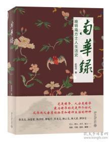 南华录-晚明南方士人生活史