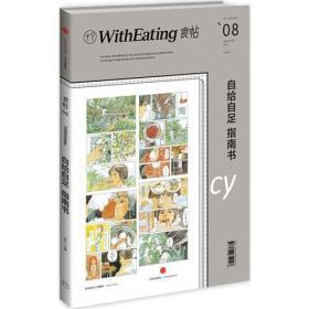 食帖08:自给自足指南书