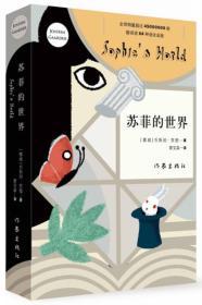 苏菲的世界/苏菲的世界 精美装书籍正版乔斯坦贾德文学巨著风靡世9787506394864 n