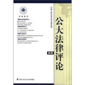 公大法律评论(第2辑)
