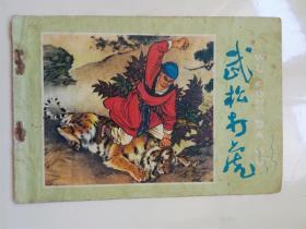 大开本彩版连环画:武松打虎【1980年2版3印】