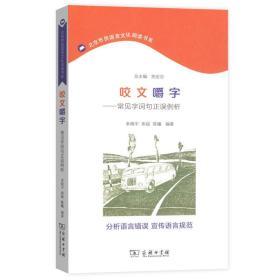咬文嚼字——常见字词句正误例析(北京市民语言文化阅读书系)