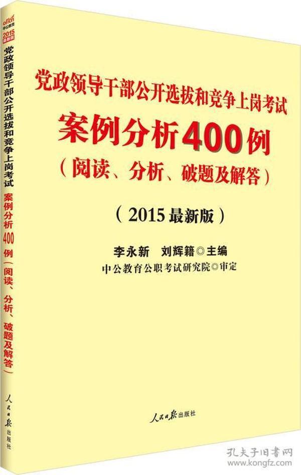 党政领导干部公开选拔和竞争上岗考试案例分析400例-(阅读.分析.破题及解答)-中公版