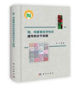 送书签lt-9787030381897-猪、鸡重要经济性状遗传的分子机制