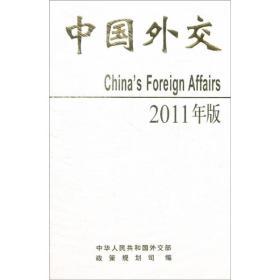 (精)中国外交(2011年版)