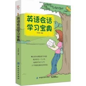 英语会话学习宝典