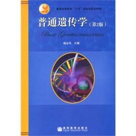 普通遗传学(第2版)杨业华