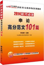 中公版·2014联考必备多省(市)公务员考试专用教材:申论高分范文101篇