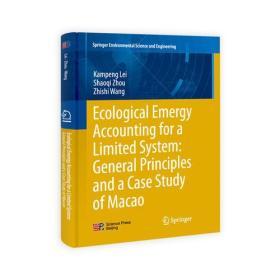 有限系统的生态能量核算:基本原理和案例研究(英文版)