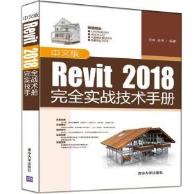 中文版Revit 2018完全实战技术手册