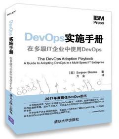 DevOps实施手册:在多级IT企业中使用DevOps