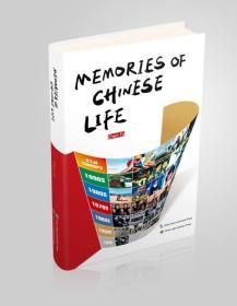 中国百姓生活记忆(英)