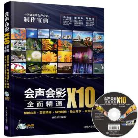 会声会影X10全面精通:模板应用+剪辑精修+特效制作+输出分享+案例实战(配光盘)