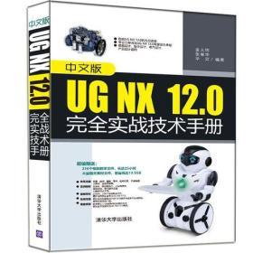 中文版UG NX  12.0完全实战技术手册