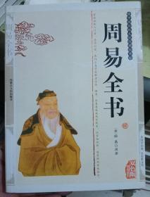 周易全书(中国传统文化经典丛书)