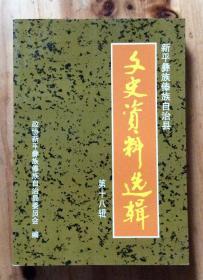 新平彝族傣族自治县文史资料 第十八辑