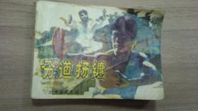 分道扬镳(连环画:武术家霍东阁4)
