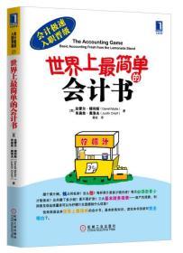 世界上zui简单的会计书