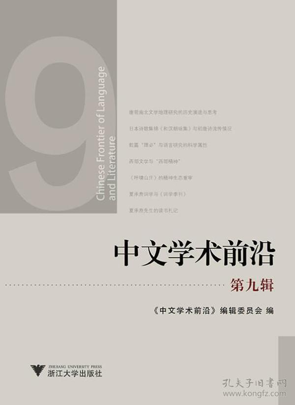 中文学术前沿(第九辑)