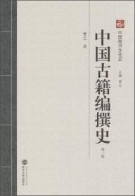 中国图书文化史:中国古籍编撰史(第二版)武汉大学曹之9787307117921