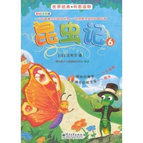 昆虫记(6)(全彩)
