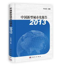 中国新型城市化报告2013