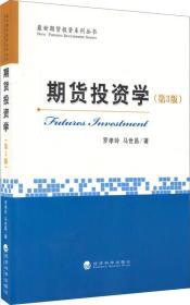 期货投资学(第3版)